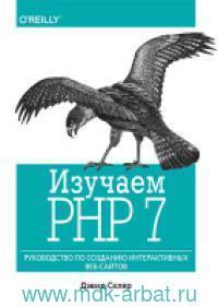 Изучаем PHP 7 : руководство по созданию интерактивных веб-сайтов