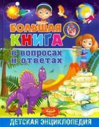 Большая книга в вопросах и ответах : детская энциклопедия