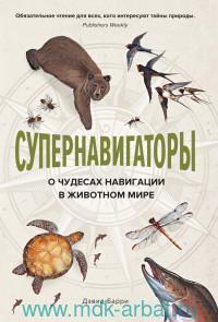Супернавигаторы : о чудесах навигации в животном мире