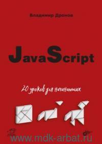 JavaScript : 20 уроков для начинающих