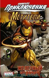 Мстители : Железный человек