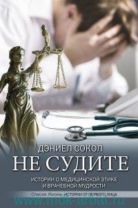 Не судите : истории о медицинской этике и врачебной мудрости