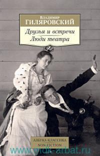 Друзья и встречи ; Люди театра : воспоминания