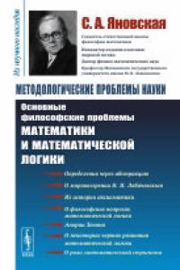 Методологические проблемы науки : Основные философские проблемы математики и математической логики