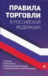 Правила торговли в Российской Федерации : сборник нормативно-правовой документации с изменениями и дополнениями
