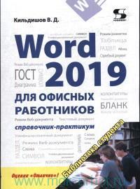 Word 2019 для офисных работников : справочник-практикум