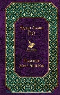 Падение дома Ашеров : рассказы, повесть, стихотворения