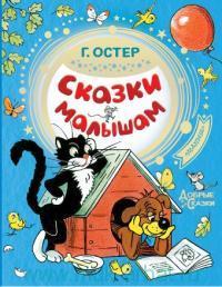Сказки малышам : сказки, сказочные истории