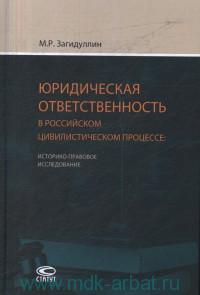 Юридическая ответственность в российском цивилистическом процессе : историко-правовое исследование
