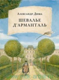 Шевалье д'Арманталь : роман