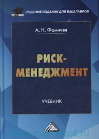 Риск-менеджмент : учебник