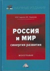 Россия и мир. Синергия развития : монография