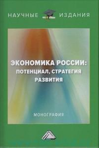 Экономика России : потенциал, стратегия развития : монография