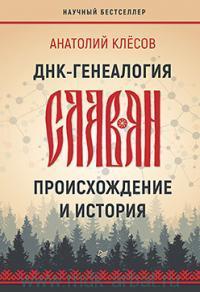 ДНК-генеалогия славян : происхождение и история
