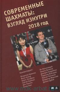 Современные шахматы: взгляд изнутри. 2018 год