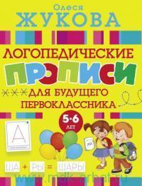 Логопедческие прописи для будущего первоклассника : 5-6 лет