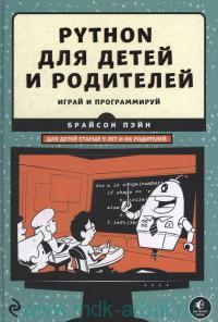 Python для детей и родителей : для детей старше 9 лет и их родителей