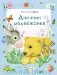 Дневник медвежонка : сказки