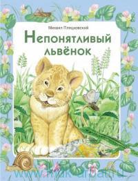 Непонятливый львёнок : сказки