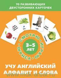Смотрю. Играю. Узнаю. Учу английский алфавит и слова : 70 развивающих двусторонних карточек для занятий с детьми от 3 до 5 лет