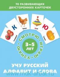 Смотрю. Играю. Узнаю. Учу русский алфавит и слова : 70 развивающих двусторонних карточек для занятий с детьми от 3 до 5 лет