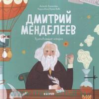 Дмитрий Менделеев. История о том, как один маленький фантазёр хотел знать сразу всё... и у него получилось!