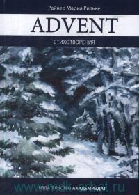 Advent : стихотворения