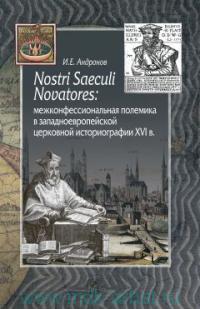 Nostri Saeculi Novatores : межконфессиональная полемика в завпадноевропейской церковной историографии XVI в.