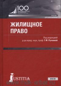 Жилищное право : учебник