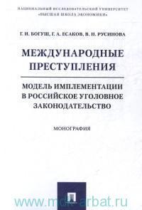Международные преступления : модель имплементации в российское уголовное законодательство : монография