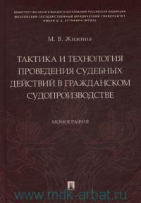 Тактика и технология проведения судебных действий в гражданском судопроизводстве : монография