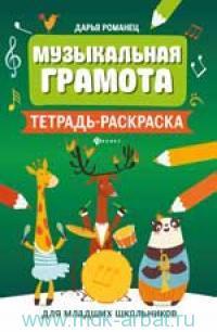 Музыкальная грамота : тетрадь-раскраска для младших школьников