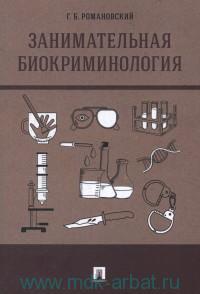 Занимательная биокриминология : монография