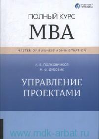 Управление проектами : полный курс МВА