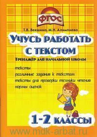 Учусь работать с текстом : тренажер для начальной школы : 1-2-й классы : издание для дополнительного образования (ФГОС)