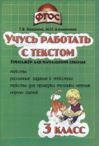 Учусь работать с текстом : тренажер для начальной школы : 3-й класс : издание для дополнительного образования : пособие для детей 9-10 лет (ФГОС)