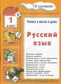 Русский язык : учимся в школе и дома : 1-й класс : учебное пособие для начальной школы