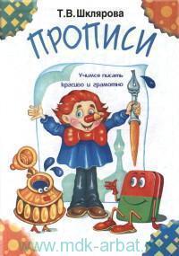 Прописи : практикум для детей 7 лет : учебное пособие для дополнительного образования