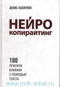 Нейрокопирайтинг. 100 приемов влияния с помощью текста