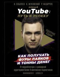 Новый YouTube : путь к успеху. Как получать фуры лайков и тонны денег