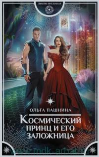 Космический принц и его заложница : роман