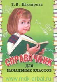 Справочник для начальных классов : Русский язык. Математика. Литературное чтение. Окружающий мир