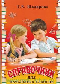 Справочник для начальных классов : русский язык, математика, литературное чтение, окружающий мир