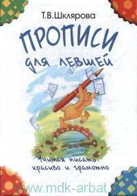 Прописи для левшей : учимся писать красиво и грамотно : учебное пособие для детей 7 лет : издание для дополнительного образования