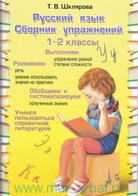 Русский язык : 1-2-й класс : сборник упражнений : практикум для детей 7-8 лет : учебное пособие для дополнительного образования