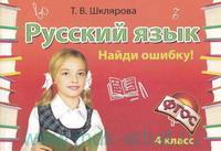 """Русский язык : 4-й класс : сборник самостоятельных работ """"Найди ошибку!"""" : практикум для детей 7-8 лет : учебное посоибе для дополнительного образования (ФГОС)"""