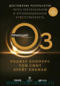 Принцип Оз : Достижение результатов через персональную и организационную ответственность