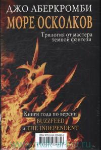 Море осколков : комплект : из 3 кн. : Полкороля ; Полмира ; Полвойны