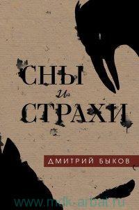 Сны и страхи : роман