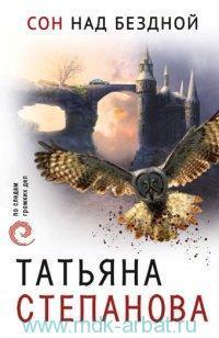 Сон над бездной : роман